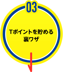03.Tポイントを貯める裏ワザ