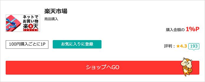 モッピーのショッピング商品の解説画面