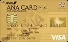 一般カードとゴールドカードの補償例