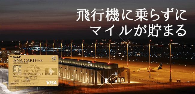 モッピー×ANA VISAカード活用術