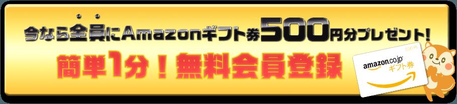今なら全員にAmazonギフト券 500円分プレゼント!簡単1分!無料会員登録