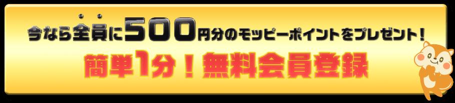 今なら全員に500円分のモッピーポイントプレゼント!簡単1分!無料会員登録