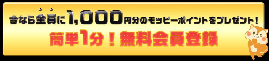 今なら全員に1,000円分のモッピーポイントプレゼント!簡単1分!無料会員登録