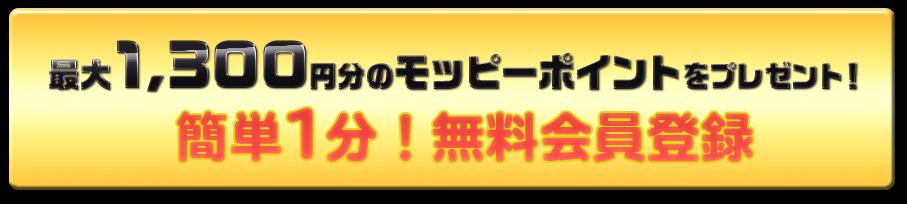 最大1,300円分のモッピーポイントをプレゼント!簡単1分!無料会員登録