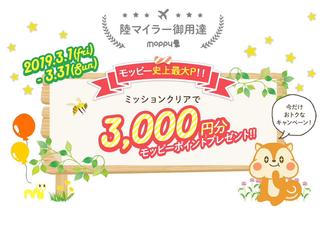 陸マイラー御用達。モッピー史上最大P!!ミッションクリアで3,000円分モッピーポイントプレゼント!!