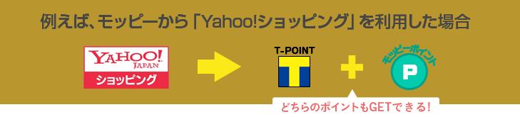 例えば、モッピーからYahooショッピングを利用した場合、TポイントとモッピーポイントがどちらもGETできます!