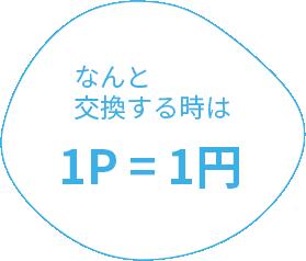 なんと交換する時は1P=1円