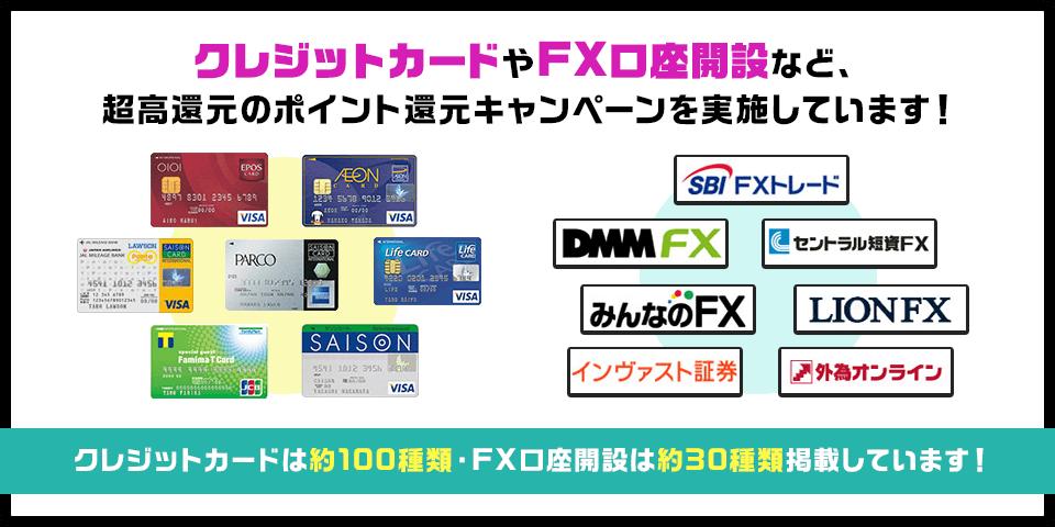 クレジットカードやFX口座開設など、超高還元のポイント還元キャンペーンを実施しています!