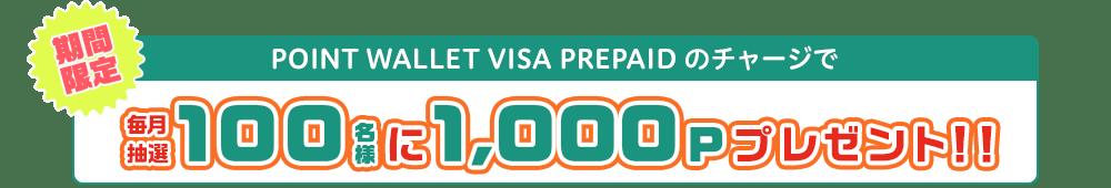 POINT WALLET VISA PREPAID のチャージで毎月抽選100名様に1,000Pプレゼント!!