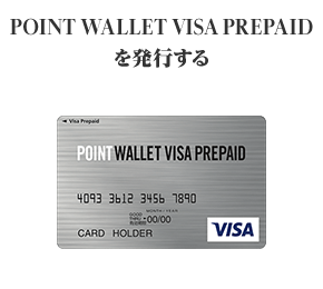 POINT WALLET VISA PREPAIDを発行する