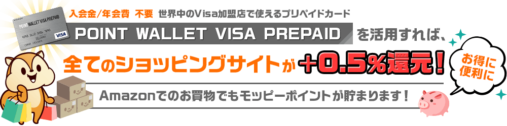 POINT WALLET VISA PREPAIDを活用すれば、全てのショッピングサイトが+0.5%還元!