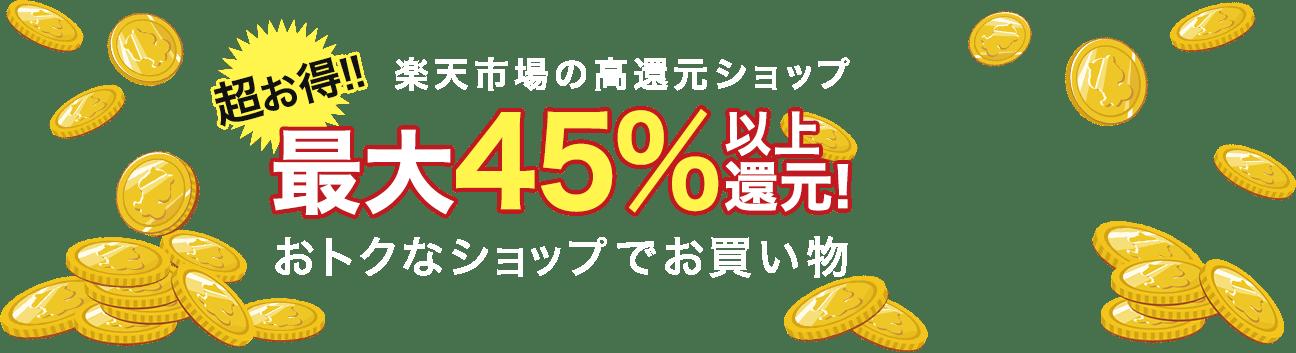超お得!!楽天市場の高還元ショップ 最大30%還元!お得なショップでお買い物