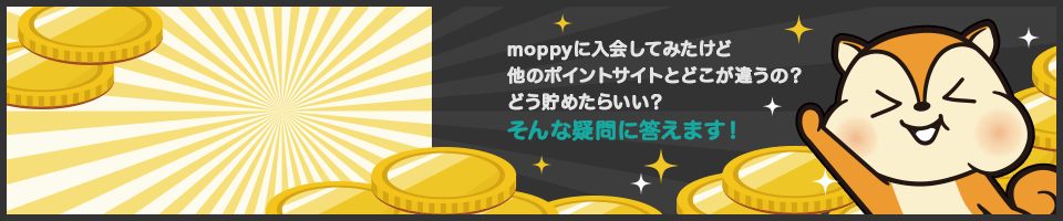 How To Use?モッピーの貯め方