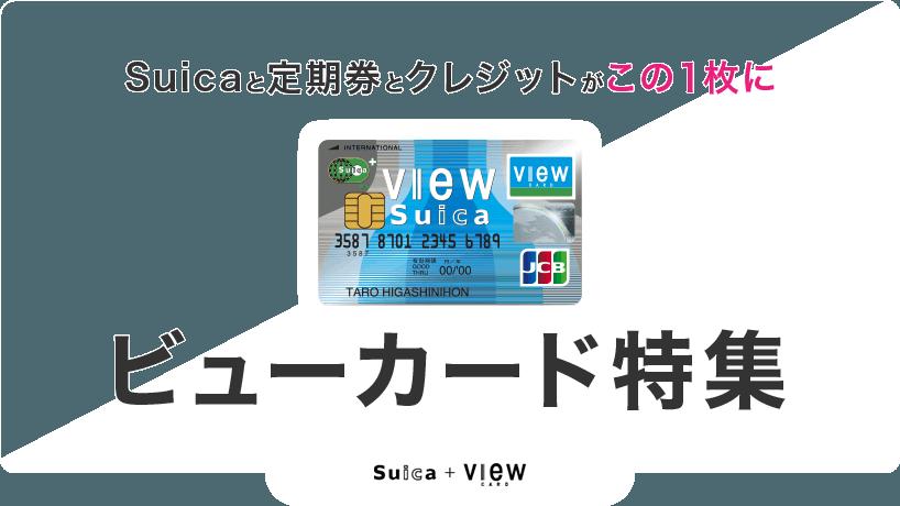 Suicaと定期券とクレジットがこの1枚に ビューカード特集