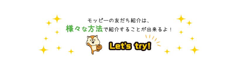 モッピーの友だち紹介は、様々な方法で紹介することが出来るよ!Let's try!