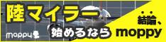 モッピー入会バナー(今だけ!1,000円分もらえます)