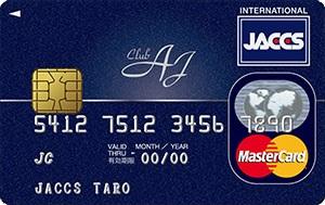 ジャックス「CLUB AJカード」