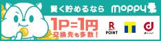 お小遣い稼ぎに ポイントゲット☆ No.2 『モッピー』