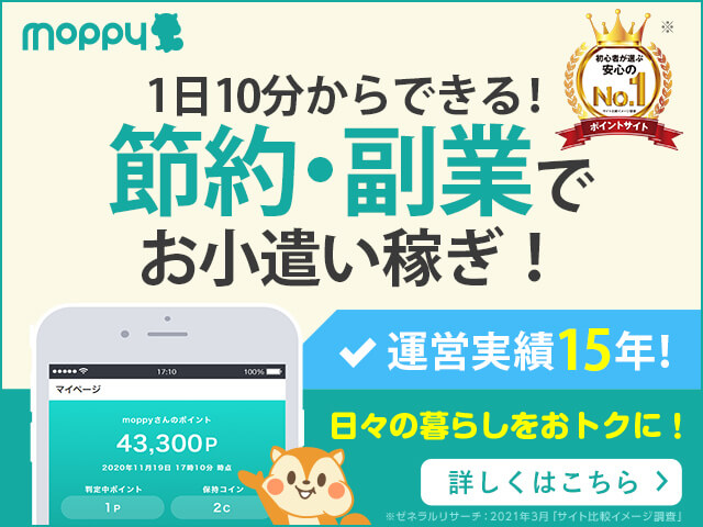 モッピー!お金がたまるポイントサイト