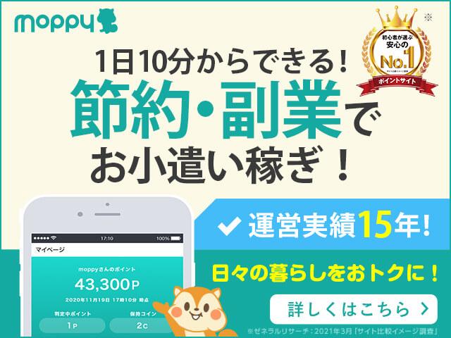 モッピー!お金がたまるポイントサイト!1日10分で毎月1万円!節約・副業でお小遣い稼ぎ!