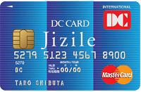 三菱UFJニコス「Jizile(ジザイル)カード」
