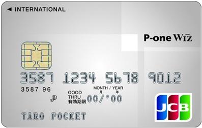 ポケットカード「P-one WIZ」