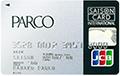 【高P】PARCOカード【利用】