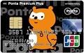ジャックス「Ponta premium Plus」[リボ払い専用]