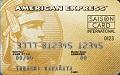 セゾンゴールド・アメリカン・エキスプレス・カード【利用】