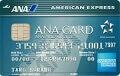 ANAアメリカン・エキスプレス(R)カード