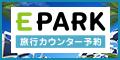 EPARK旅行カウンター予約(海外旅行)