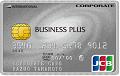 JCB ビジネスプラス法人カード