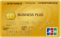 JCB ビジネスプラスゴールド法人カード