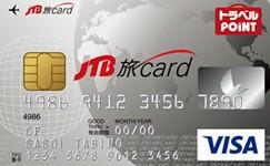 セディナJTB旅カード VISA/MasterCard