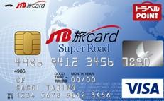 セディナJTB旅カード スーパーロード