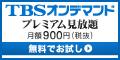 【2週間無料】TBSオンデマンド[900円コース]