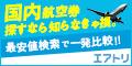 【エアトリ】国内航空券