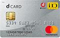 【緊急アップ】NTTドコモ「dカード」