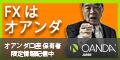 OANDA Japan(オアンダ ジャパン)