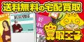 《リピートOK》【買取王子】DVD