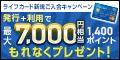 ライフカード【利用】