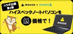ハイスペックノートパソコンを低価格で!人気の「m-Book K シリーズ」を使ってみました!