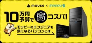10万円の予算で高コスパ!モッピーのエンジニアも気になるパソコンとは