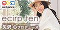 【期間限定】ネットプライス 矢沢心プロデュース
