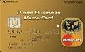 ポケットカード「P-one Business MasterCard」