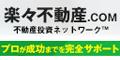 楽々不動産.com