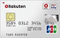 【緊急Pアップ】楽天カード