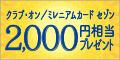 クラブ・オン/ミレニアムカード セゾン