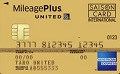 MileagePlusセゾンゴールドカード【利用】