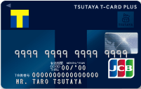 TSUTAYA「Tカードプラス(アプラス)」